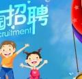 江苏省江阴市公办幼儿园2017年招聘100名编外用工人员公告