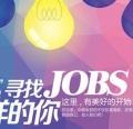 江苏省南通市通州滨江新区中心幼儿园(公办)2017年6月招聘公告