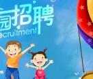 江西省南昌县2017年招聘180名编外幼儿园教师公告