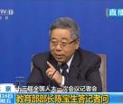 教育部部长陈宝生:要综合治理幼儿园小学化倾向